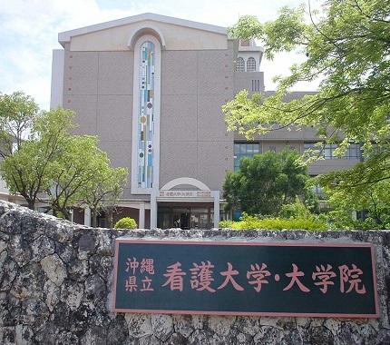 沖縄県立看護大学