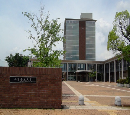 山梨県立大学