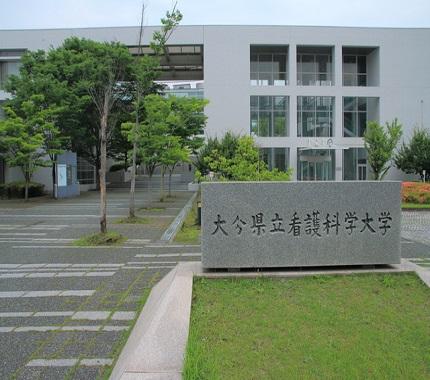 大分県立看護科学大学